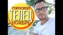 ТЕЛЕЦ ♉ ГОРОСКОП ☀️ на НОЯБРЬ 2018 от Anatoly Kart