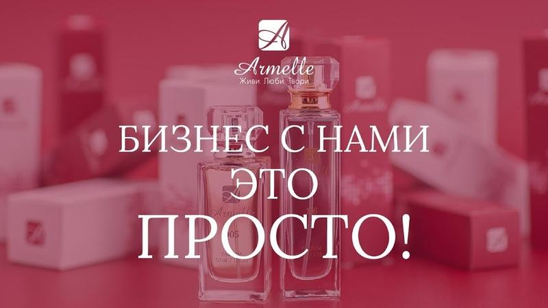 Презентация компании Armelle