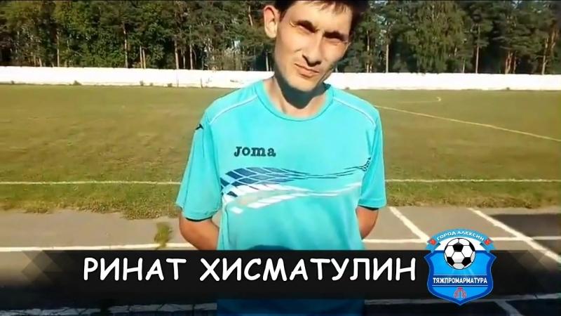 Интервью Ринат Хисматулин (ТЯЖПРОМАРМАТУРА)