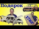 МАШИНКА ГАЗ М20 Победа. Обзор посылки из Якутии