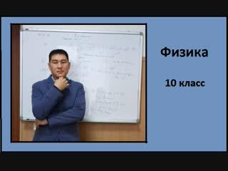 30_12_18 10 кл. физика, Вес, гравитация, сила трения