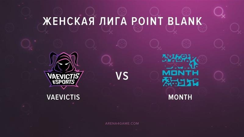 Vaevictis.female vs 2month Arena4game IV сезон Женской лиги