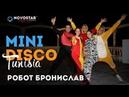 Mini Disco Бронислав Мини диско в Тунисе отели Новостар