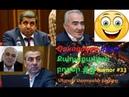 Qaxaqakan bocer Քաղաքական բոցեր 3 Seyran Saroyani bocer@ Սեյրան Սարոյանի բ1400