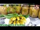 Обалденные ОГУРЧИКИ на зиму Все в Шоке какие Вкусные Маринованные Огурцы в Горчичном маринаде
