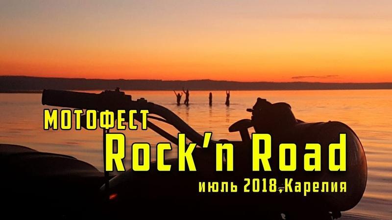 Карельский мотофест Rock'n Road