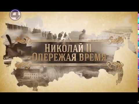 22.05.2018. Николай II. Опережая время. фрагмент