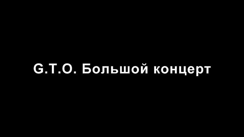 G.T.O. - концерт 15.09.2018