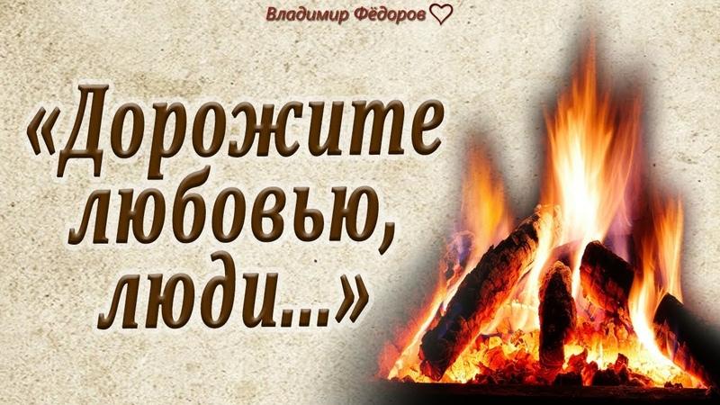Дорожите любовью, люди... (Ирина Самарина - Лабиринт)