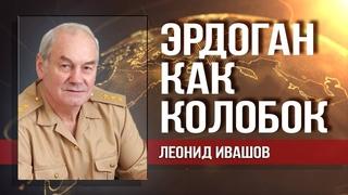 Леонид Ивашов. Итоги выборов в Турции и интересы России