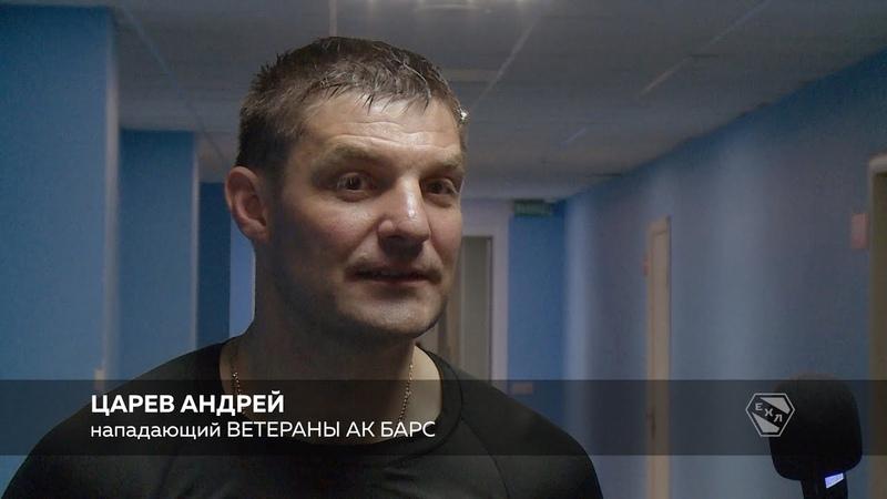 Интервью Царев Андрея Ветераны Ак Барс 20 05 19