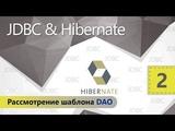 Рассмотрение шаблона DAO. JDBC и Hibernate. Урок 2