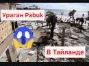 Ураган Pabuk в Тайланде