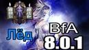Подробный Гайд по Фрост Магу WoW BfA 8.0.1
