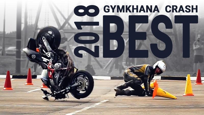 Moto Gymkhana crash 2018. Падения на мотоджимхане сезон 2018