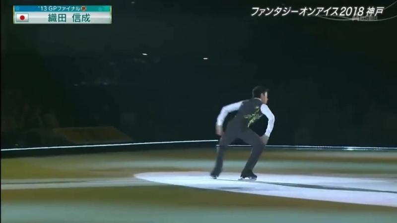 FaOI in Kobe 2018 Nobunari Oda L-O-V-E