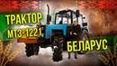 Трактор МТЗ-1221 Беларус тест-драйв Сельхозтехника Обзор Ретро Тест-драйв Про автомобили