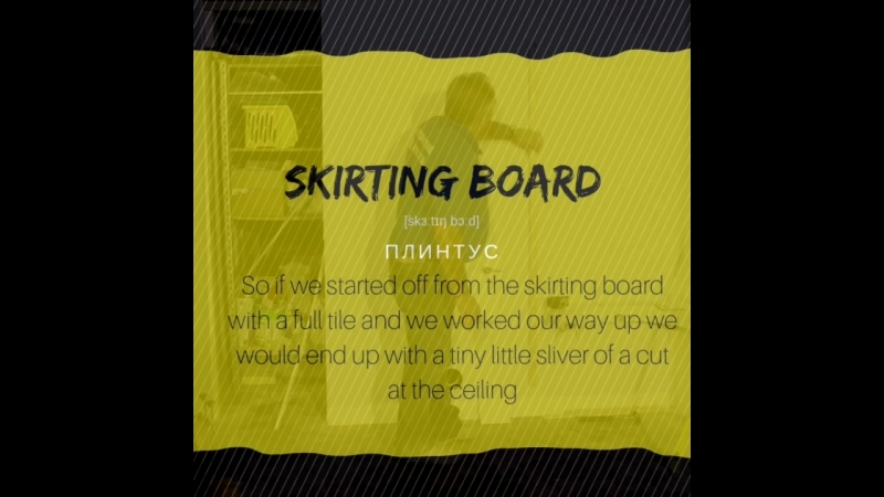 Skirting board | Freakabualry