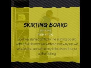 Skirting board | Freakabualry