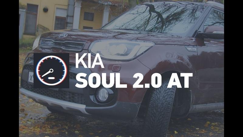 KIA Soul 2.0 AT СтереоДрайв, самый оптимальный Соул.