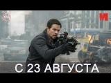 Дублированный трейлер фильма «22 мили»