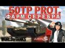World of Tanks 50PT Prototyp Фармищик серебра