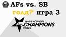 AFs vs SB Игра 3 Must See Week 5 LCK 2019 Чемпионат Кореи Afreeca Freecs Sandbox Gaming