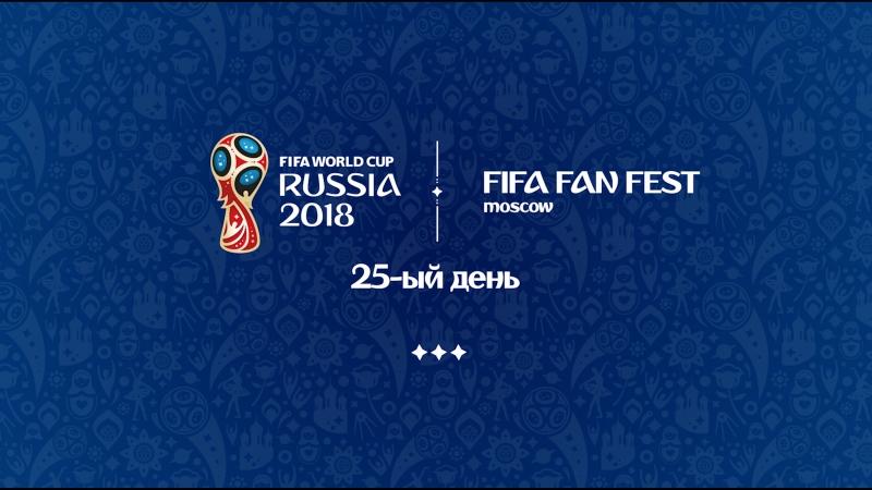 25 день | FIFA FAN FEST MOSCOW | ФИНАЛ ФРАНЦИЯ - ХОРВАТИЯ I Benny Benassi | Елена Темникова | Arilena Ara