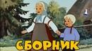 Сборник Советских мультиков. Золотая коллекция Лучшие советские мультики 1 часть