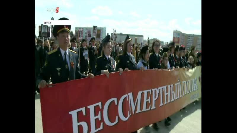 Информационная программа «Якутия 24». Выпуск 09.05.2019 в 1300