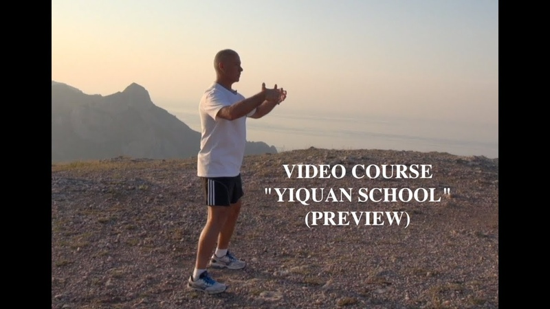 VIDEO COURSE YIQUAN SCHOOL (INTRODUCTION)