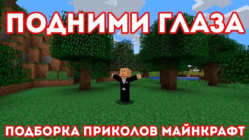 Лучшие Приколы Майнкрафт - Приколы Майнкрафт Машинима Подними глаза