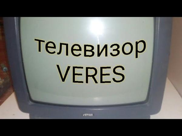Драгметаллы в телевизоре российского производства VERES