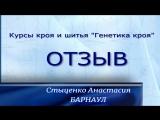 Отзыв Анастасии Стыценко. Г. Барнаул. Преподаватель Лукьянова Л. В.