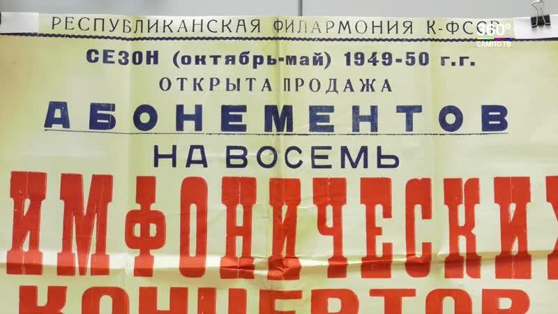 Историю Карельской филармонии представили в Национальном архиве