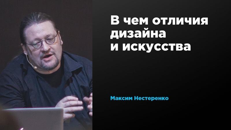 В чем отличия дизайна и искусства | Максим Нестеренко | Prosmotr