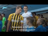 Аршавин рассказал мальчику, почему ушёл из «Зенита»