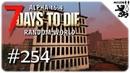 7 Days To Die. Alpha 16.4 - 254 - БОЛЬШОЙ ЛУТ БОЛЬШОГО ЗДАНИЯ