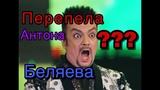 Перепела Антона Беляева Лететь Антон Беляев Амега кавер cover Отрывок из песни