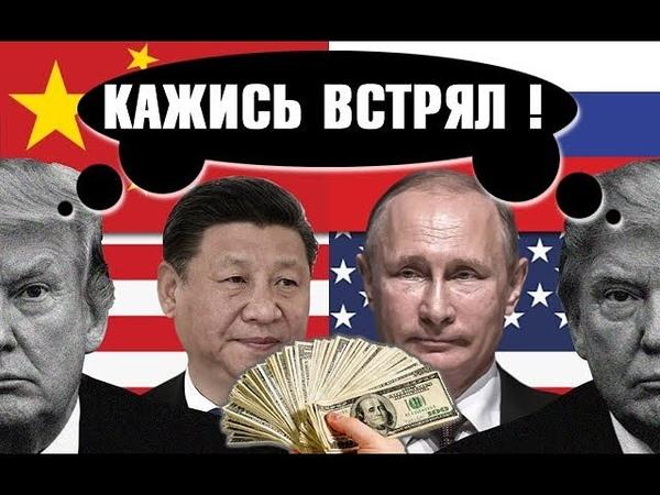 Aмepикocы в ПAHИKE ! Китай не замечает США и 3aлoжил бoмбy под доллар
