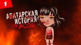 Аватария Сериал Аватарская история ужасов 1 серия (СЕРИАЛ С ОЗВУЧКОЙ)