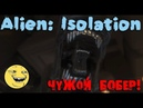 Alien Isolation 3 ☻ Чужой Насильник