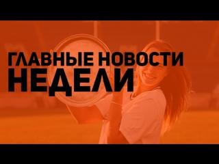 Главные новости недели по версии СТВ 28.09
