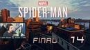 Shroud Plays Marvel's Spider Man 14 September 8 2018