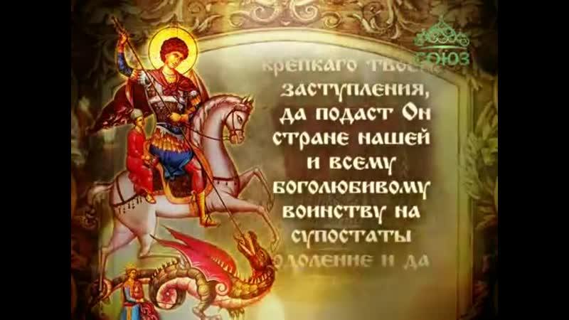 Молитва великомученику Георгию Победоносцу