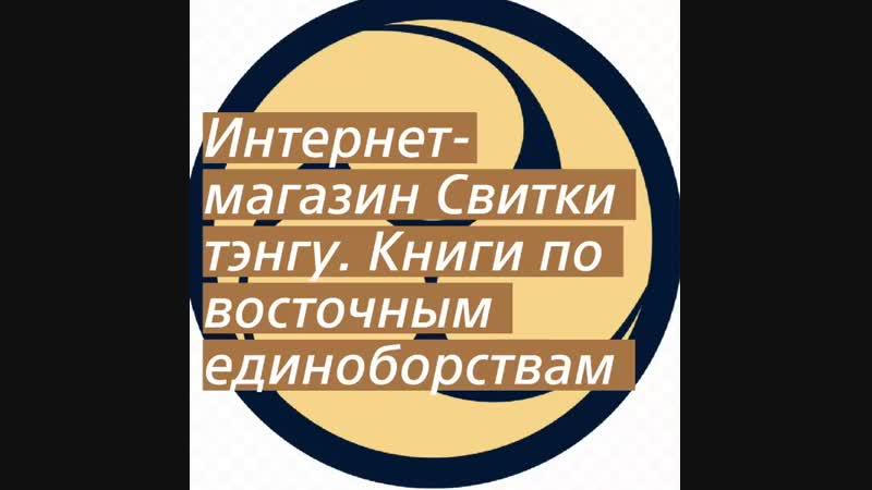 Интернет-магазин Свитки тэнгу. Книги по восточным единоборствам