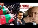 ихтамнет В Сирии атакована колонна иранских и просирийских сил.