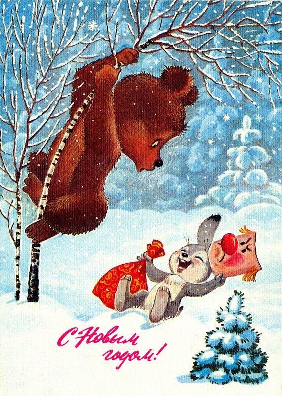 Открытки к новому году советские, смайлики надписями под