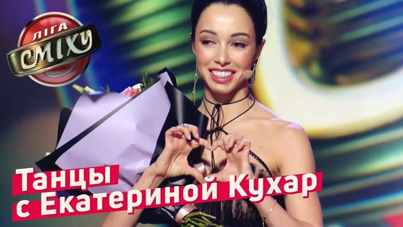 Танцы с Родителями - Стояновка и Екатерина Кухар   Лига Смеха 2018 ФИНАЛ