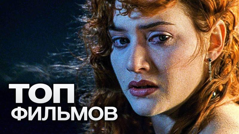 10 ФИЛЬМОВ С УЧАСТИЕМ КЕЙТ УИНСЛЕТ!